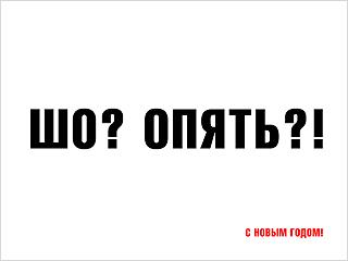 http://gorodbryansk.info/core/wp-content/uploads/2011/01/old_newyear.jpg