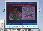 Волонтёры предлагают подключить к поискам Ани Шкапцовой школьников