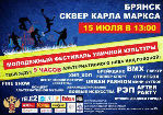 В сквере Карла Маркса пройдет Молодежный фестиваль уличной культуры