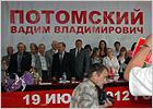 В Брянской области выдвинут первый кандидат на пост губернатора региона