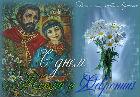 Сергей Смирнов поздравит горожан с днём семьи, любви и верности