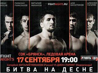 17 сентября состоится турнир FIGHT NIGHTS «Битва на Десне»