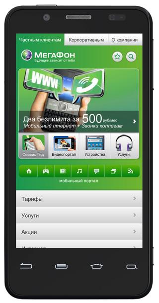 «Мегафон» представляет первый в России смартфон на базе технологий Intel®