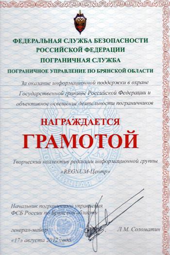 Regnum Центр получил награду от регионального Погрануправления ФСБ России