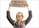 Среднестатистический брянский безработный — замужняя женщина до 35 лет