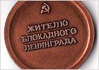 leningrad_medal_small