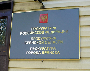 Брянская прокуратура отчиталась о выявленной «чёртовой дюжине» экстремистских страниц в интернете