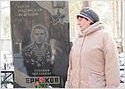 brn_ermakov_cemetary