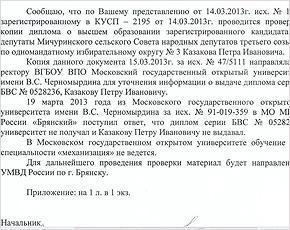 brn_vote_doc
