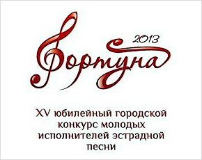 logo_fortuna2013