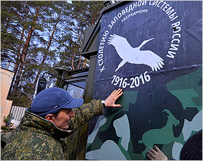 Создатель заповедника «Брянский лес» отправился в трёхлетнее путешествие по российским заповедникам
