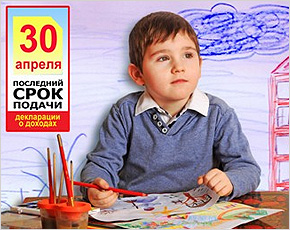 Декларационная кампания в Брянской области: в налоговые органы поступило 80% деклараций