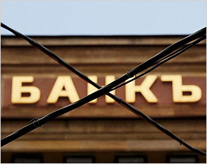 В Санкт-Петербурге обнаружен фальшивый банк