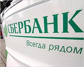 Сбербанк создаст собственное коллекторское агентство для борьбы с должниками