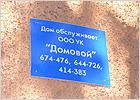 brn_uk_domovoy