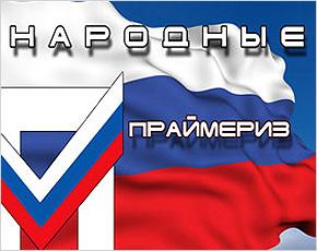 В Брянской области в открытых праймериз «Единой России» приняли участие 7 тыс. человек