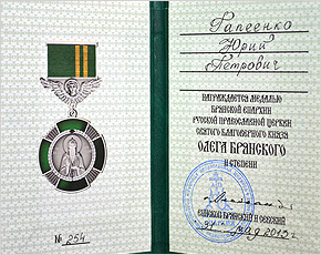 Руководитель брянских единороссов награждён церковной медалью