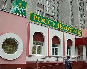 13 июня  2013 года Россельхозбанку исполняется 13 лет со дня его основания