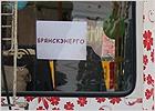 brn_brenergo_trolleybus