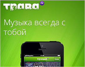 logo_trava