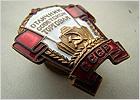 trade_badge