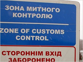 customs_zone_ukr