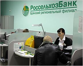 Брянский филиал «Россельхозбанка» предлагает вклады и кредиты для пенсионеров
