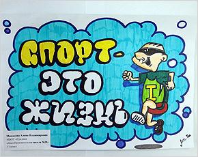В Брянске стартует III этап конкурса граффити
