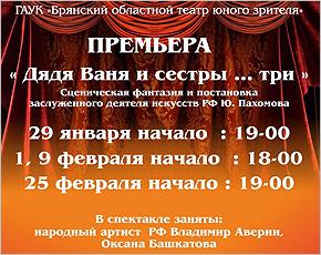 В Брянском ТЮЗе — премьера «актёрской лебединой песни»