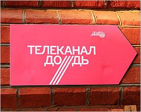 В Брянске телеканал «Дождь» пропал только у «Дом.Ру»
