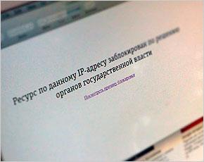 С 1 февраля 23 человека могут заблокировать сетевые СМИ без предупреждения