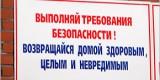 Слесарь брянского ООО «ДОЦ» погиб, упав с трёхметровой высоты