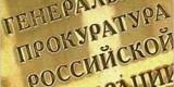 Генпрокуратура не относит Брянскую область к самым криминальным российским регионам