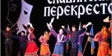 Участие Брянского театра драмы в «Славянском перекрестке» под вопросом