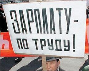 Минимальная зарплата в Брянской области установлена в 6600 рублей