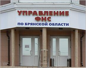 Налоговые поступления в Брянской области за I квартал выросли на 7%
