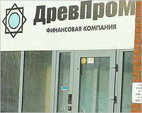 Полиция ищет пострадавших от башкирской финансовой пирамиды «ДревПром»