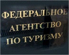 Ростуризм исключил из федерального реестра с начала года 165 туроператоров