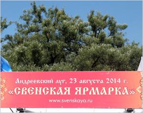 Свенская ярмарка и III Славянский экономический форум