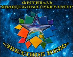 В пятницу «Звездное небо» объединит молодёжные субкультуры Брянска