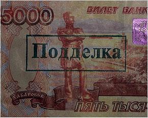 В Новозыбкове вновь «всплывают» фальшивые пятитысячные купюры
