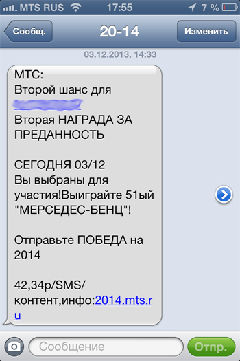 spam1386314654_2510004