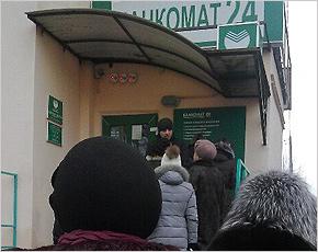 Брянск включился в «банкоматную гонку» на третий день финансовой паники