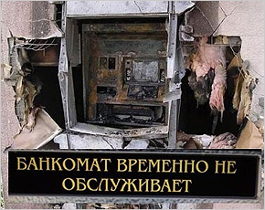 Из банкомата в Брянске украдено более полумиллиона рублей