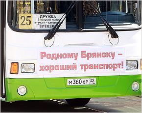 Антимонопольная служба «зарубила» тендер на изучение пассажиропотока в Брянске