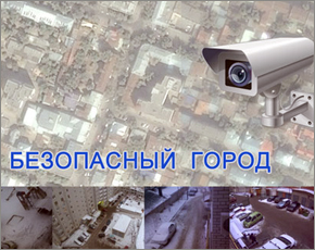 Программа «Безопасный город» подарила Брянску 23 видеокамеры