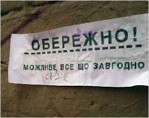 Астрологи закончили войну на Украине, простились с Порошенко и присоединили ДНР к России