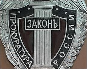 Руководство брянской «Единой России» поздравило прокуратуру с профессиональным праздником