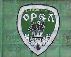 Дерби больше не будет: в «Орле» заявили о снятии клуба с чемпионата России