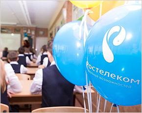«Ростелеком» присоединился к Социальной хартии российского бизнеса